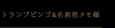 トランプビンゴ&名刺型メモ帳