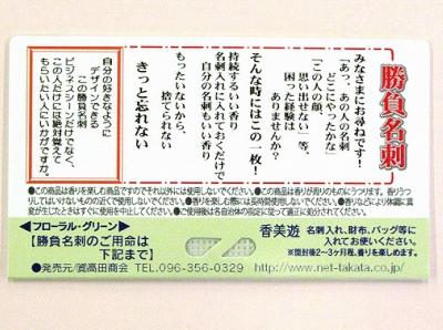 (アロマカード紹介④) 個人使用オリジナルアロマカード(勝負名刺)(裏面).jpg