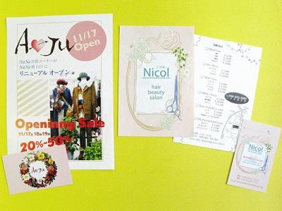 (印刷商品紹介②)ちらし・ショップカード.jpg