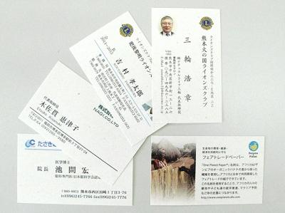 (バナナペーパー商品紹介①)バナナペーパ-名刺.jpg
