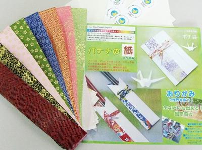 (バナナペーパー商品紹介④)バナナペーパー折り紙.jpg