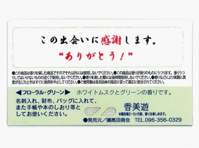 マニュライフ様アロマカード裏面.jpg
