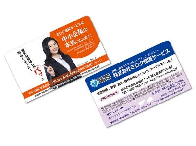 ミロク情報サービス様アロマカード両面.jpg