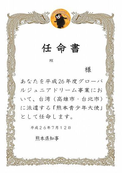 熊本青少年大使任命書_01.jpg